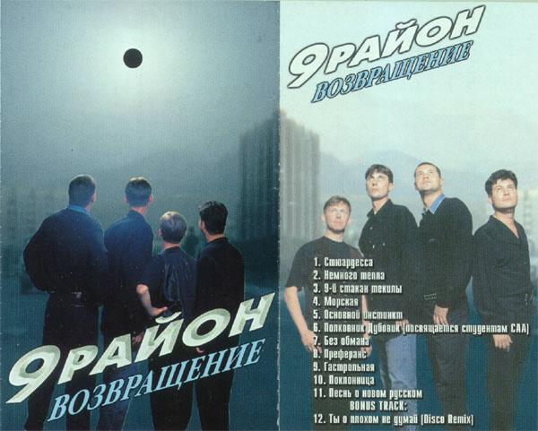 9 Район Все Альбомы Музыка Торрент